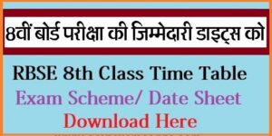 Rajasthan 8th Class Time Table 2020 PDF Download